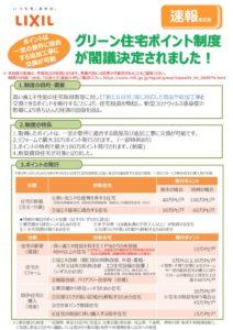 【速報版】グリーン住宅ポイント制度の創設のサムネイル