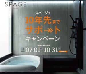 LIXIL浴室 スパージュ10年保証キャンペーン