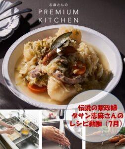 タサン志麻さんのスペシャルレシピ(7月)