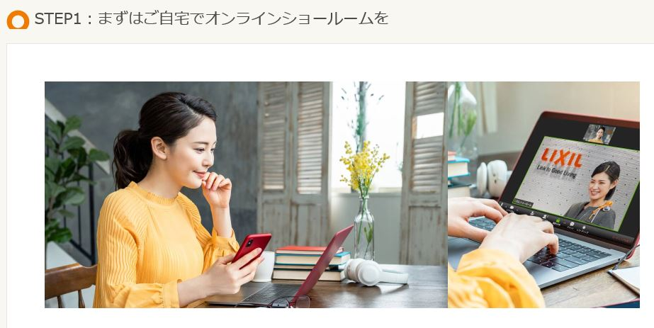 LIXILオンラインショールーム  ご自宅や当社で商品を見ることができます!
