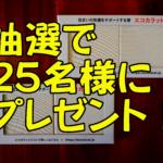 LXIIL シューカラット 抽選で25名様にプレゼント!!