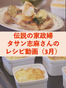 タサン志麻さんのレシピ
