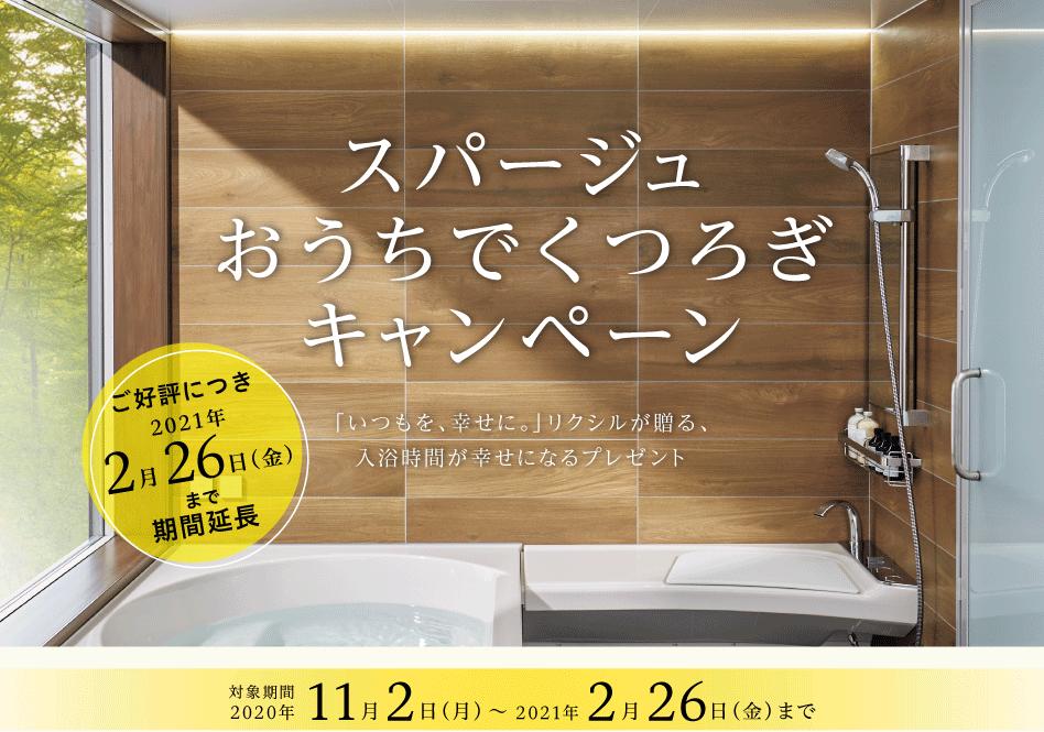 浴室 スパージュキャンペーン