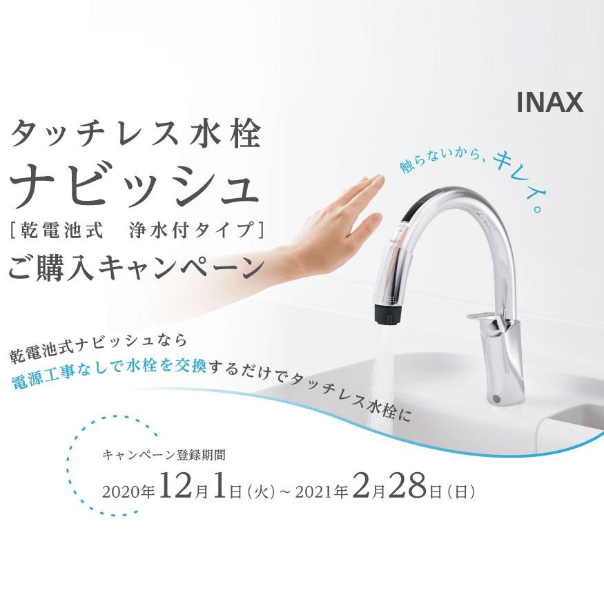 タッチレス水栓キャンペーン