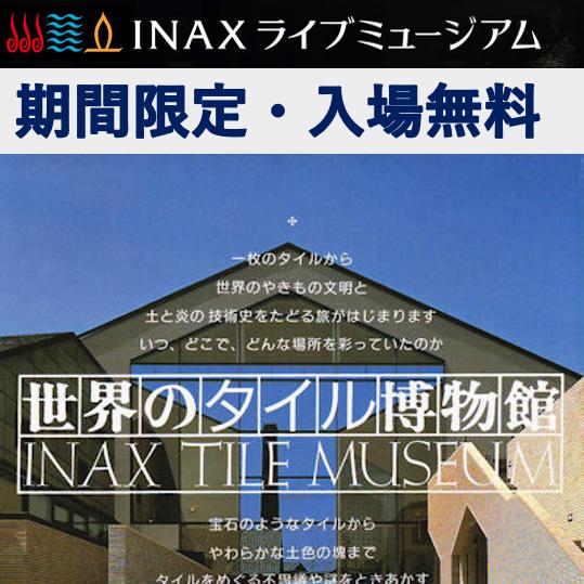 世界のタイル博物館