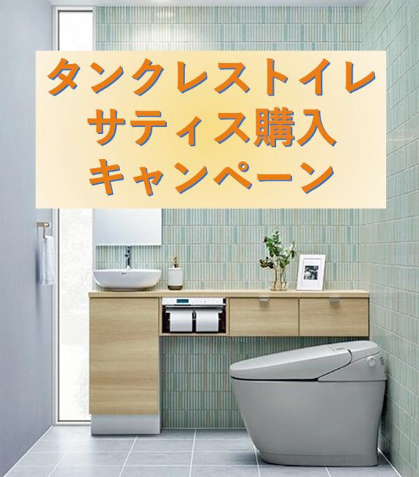 トイレ購入キャンペーン